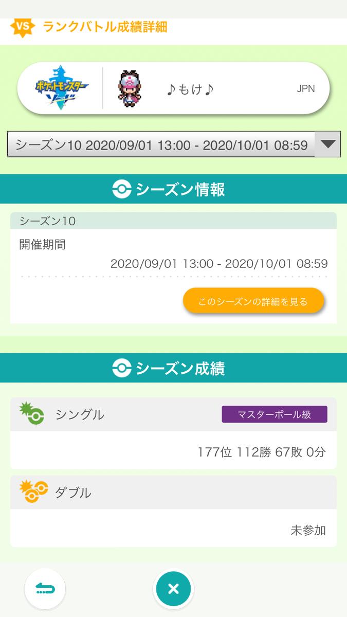 f:id:mokemokepoke:20201001233951p:plain