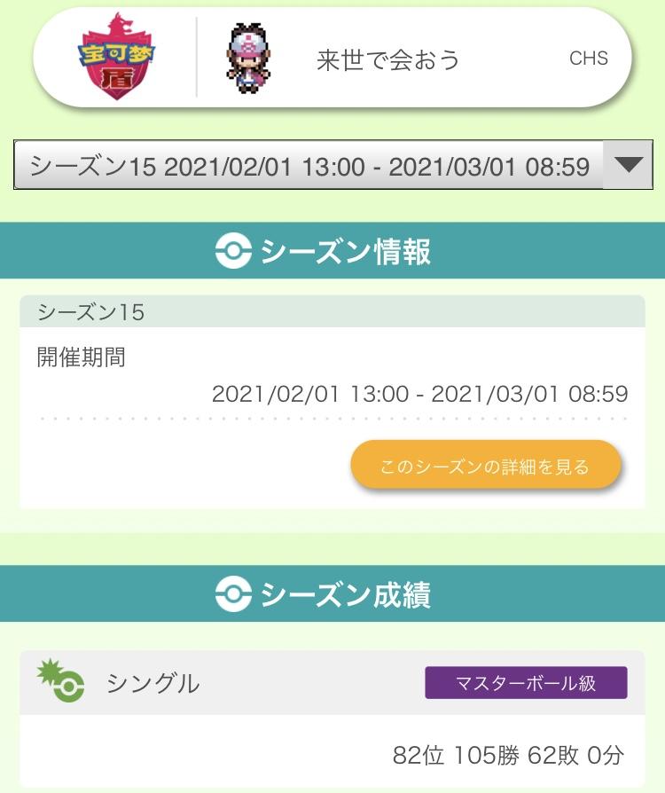f:id:mokemokepoke:20210301222303j:plain