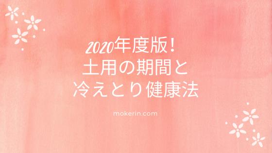 f:id:mokerin:20200326120358p:plain