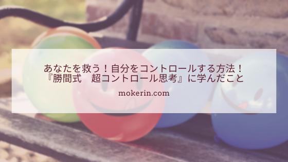 f:id:mokerin:20200401115847p:plain