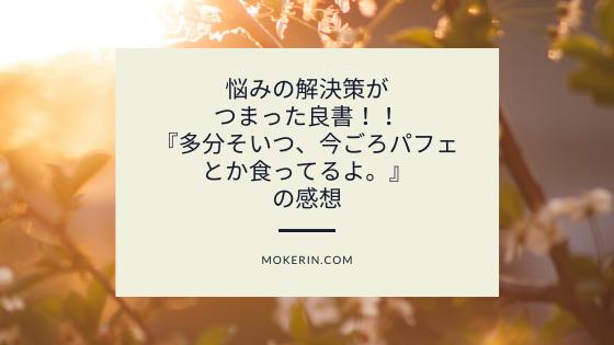 f:id:mokerin:20200406191605p:plain