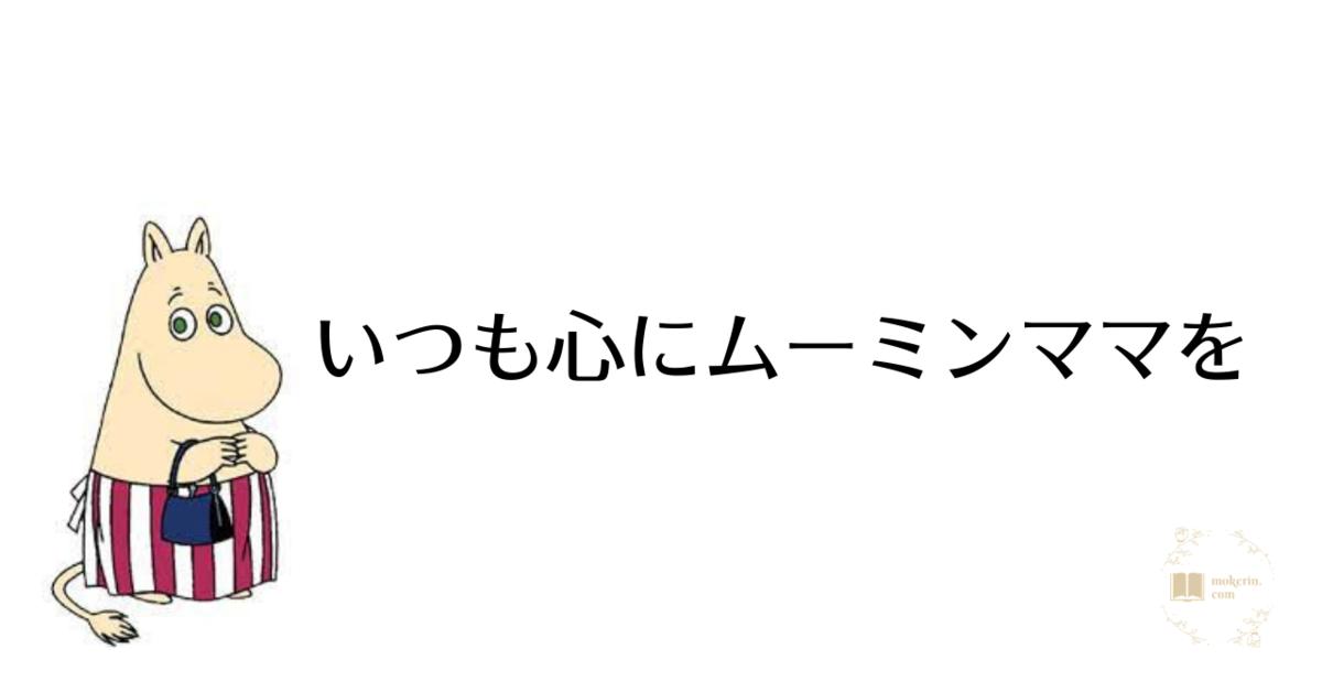 f:id:mokerin:20210520094930p:plain