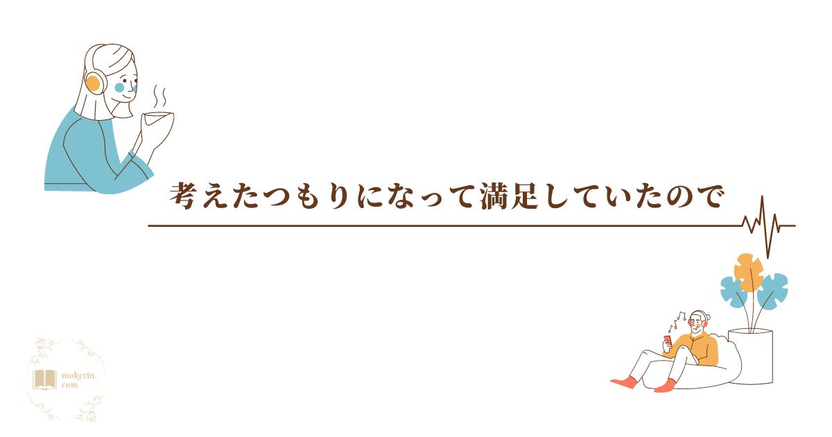 f:id:mokerin:20210529090424p:plain
