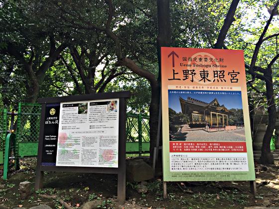 上野東照宮の看板
