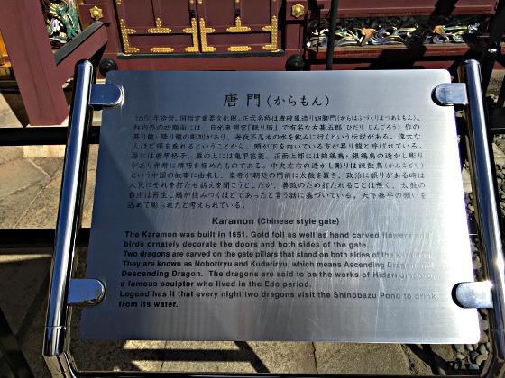 上野東照宮 唐門説明