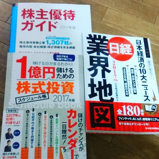 f:id:moko03692:20170117123258j:image