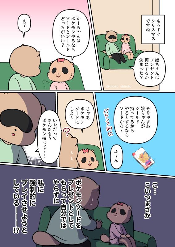 f:id:moko_shiroto:20201211222523j:plain