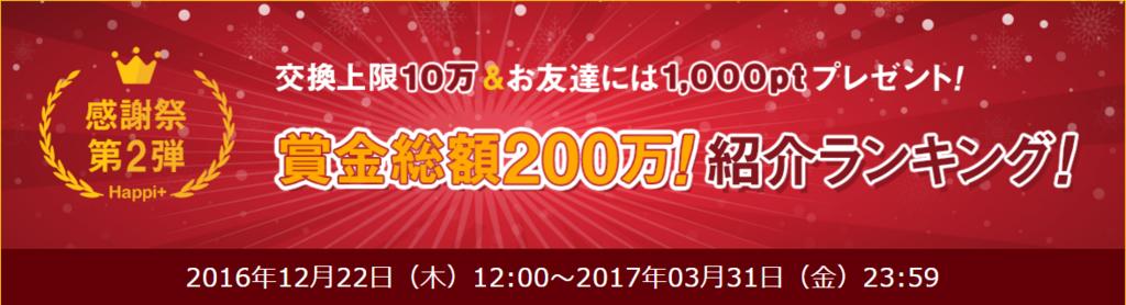 f:id:mokokun123:20170212183923p:plain