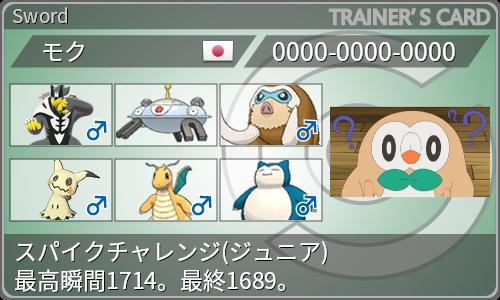 f:id:moku-poke:20210322090507p:plain