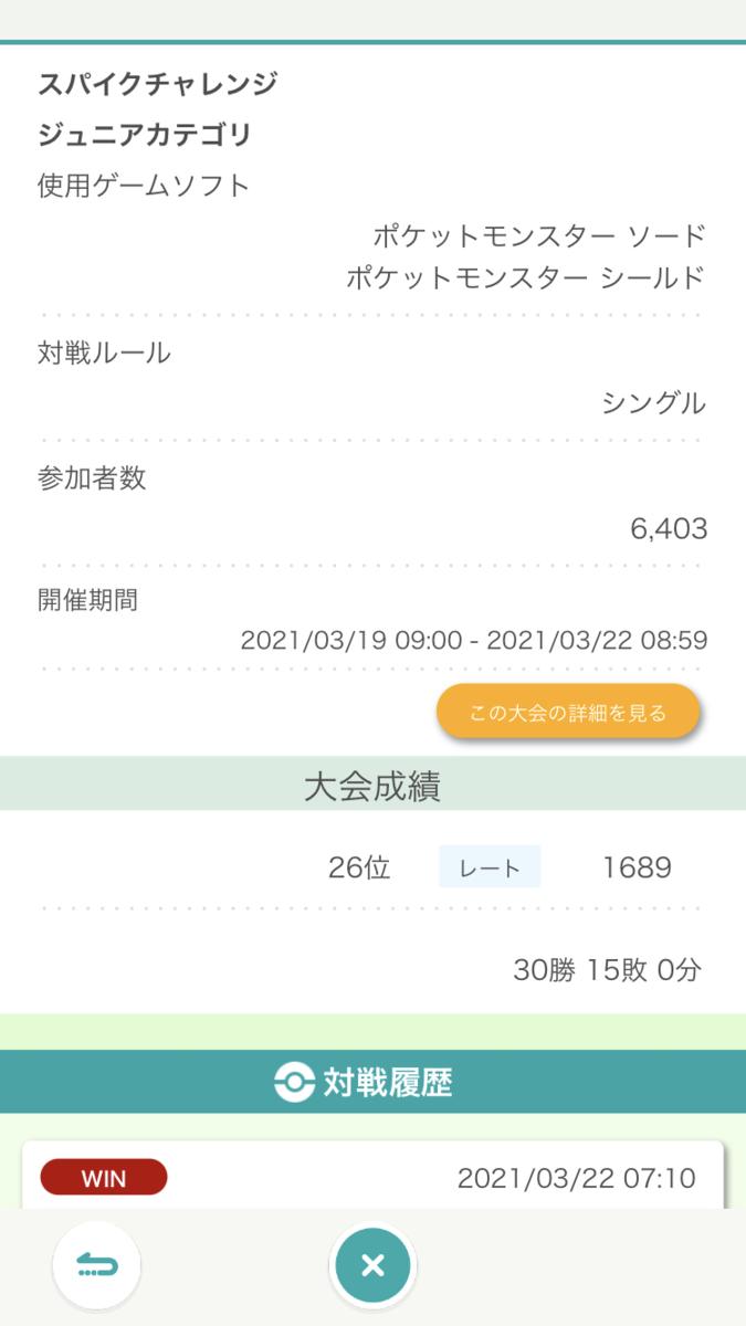 f:id:moku-poke:20210322205026p:plain