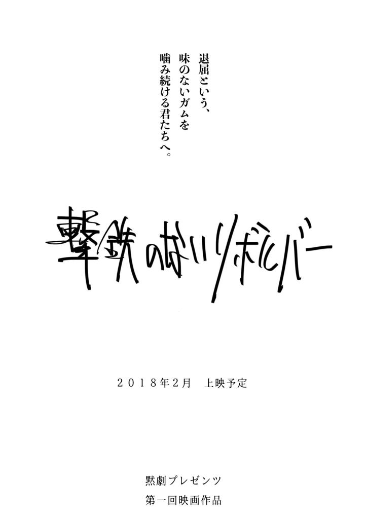 f:id:mokugeki:20170903220502j:plain
