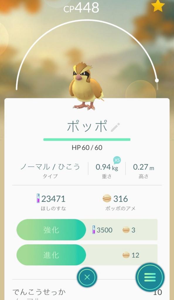 f:id:mokugyo327:20161003214501j:plain