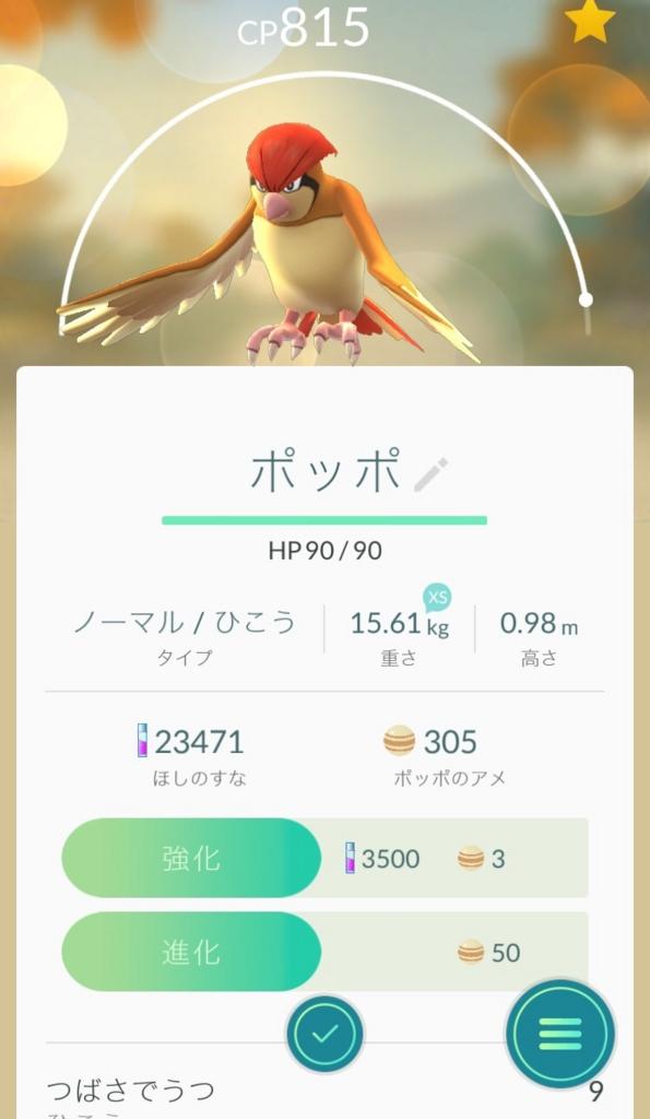 f:id:mokugyo327:20161003214655j:plain