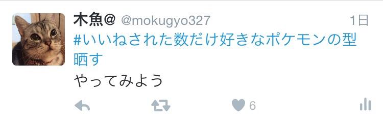 f:id:mokugyo327:20161014145859j:plain