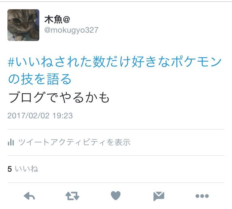 f:id:mokugyo327:20170203202503j:plain