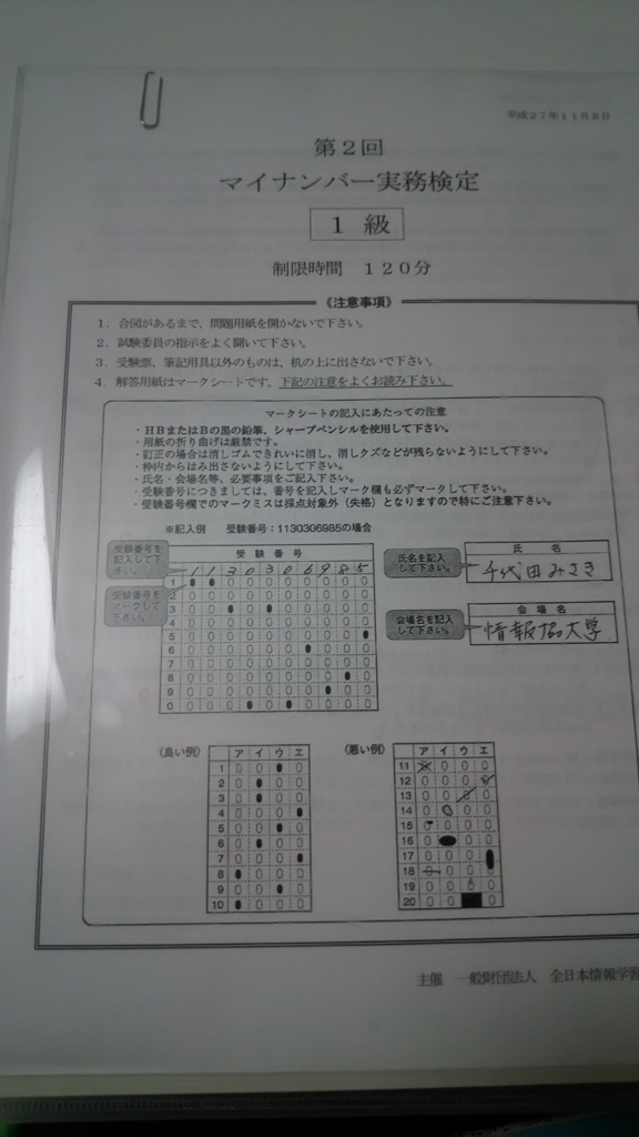 f:id:mokumokupower:20160823202850j:plain