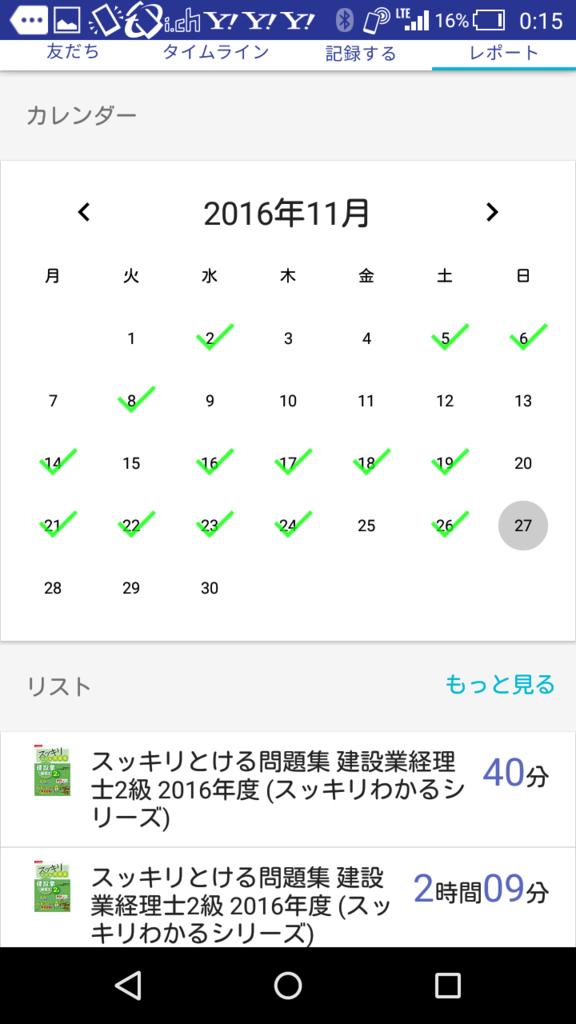 f:id:mokumokupower:20161127010140p:plain
