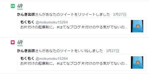 f:id:mokumokupower:20170501181705p:plain