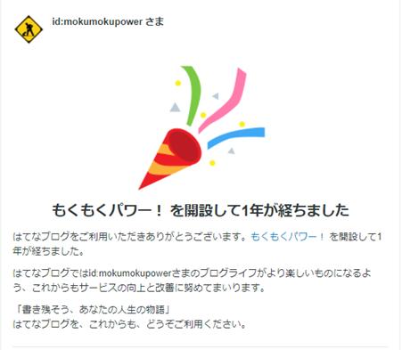 f:id:mokumokupower:20170723085631p:plain