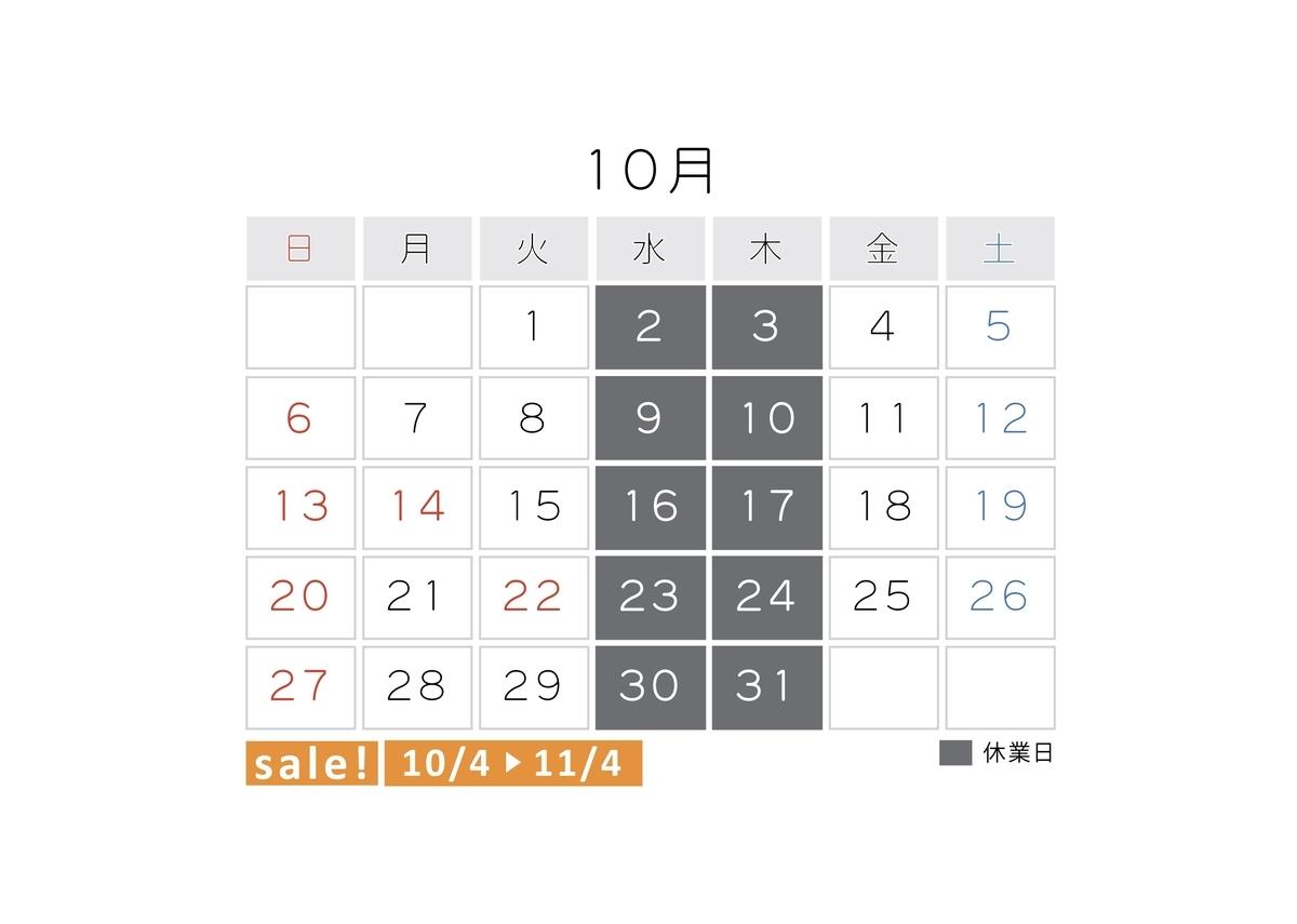 f:id:mokumosi:20190929170052j:plain