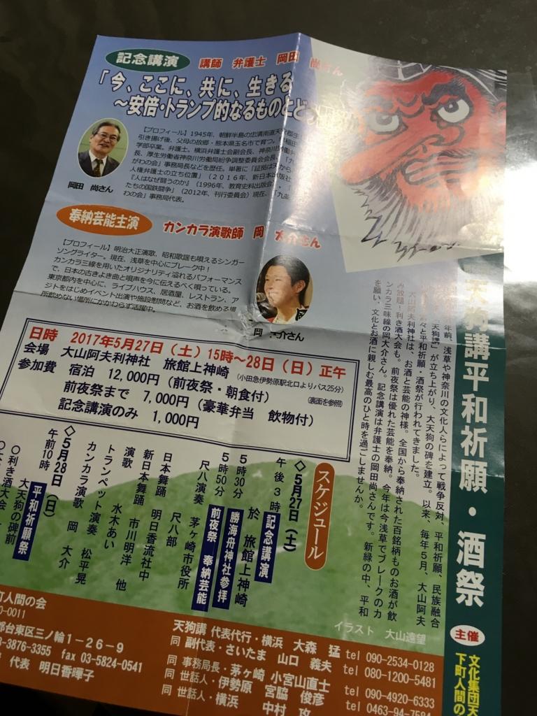 f:id:mokumukumoku:20170528224259j:plain