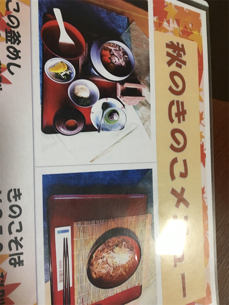 f:id:mokusimoku1616:20171102042248j:image