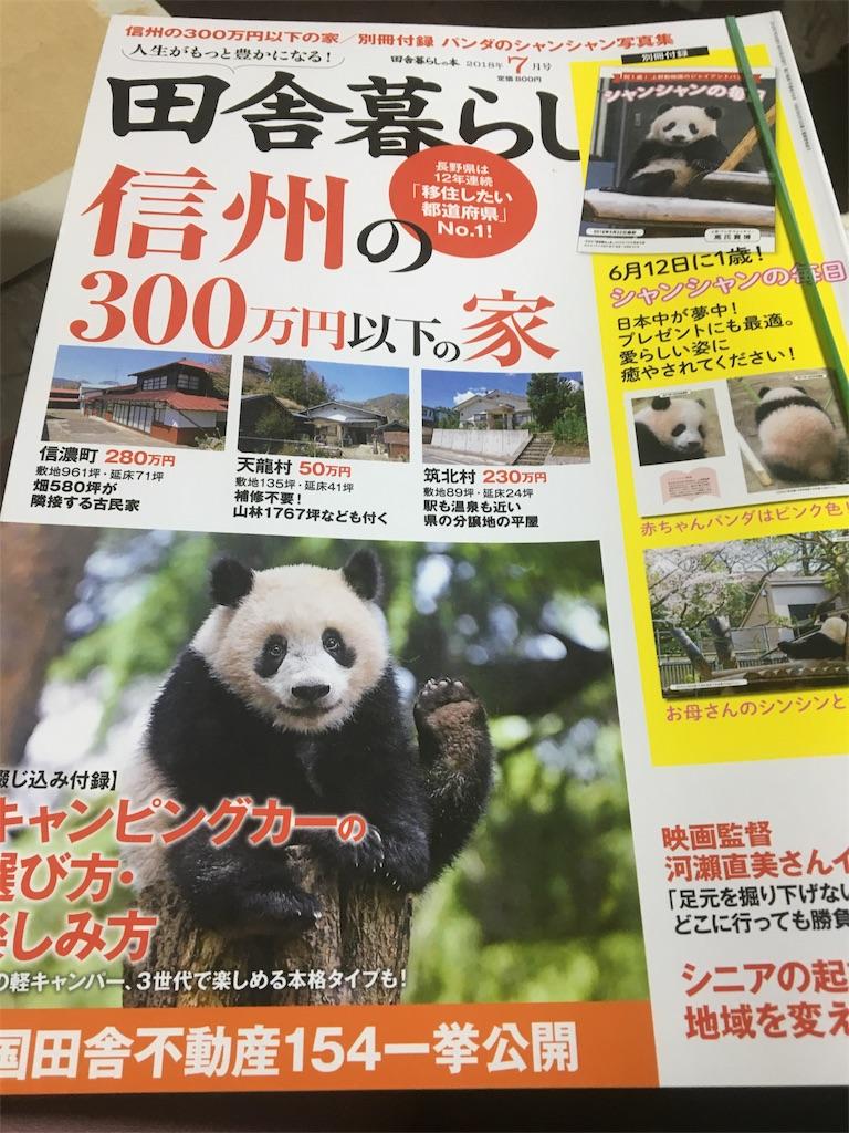 f:id:mokusimoku1616:20180602231905j:image