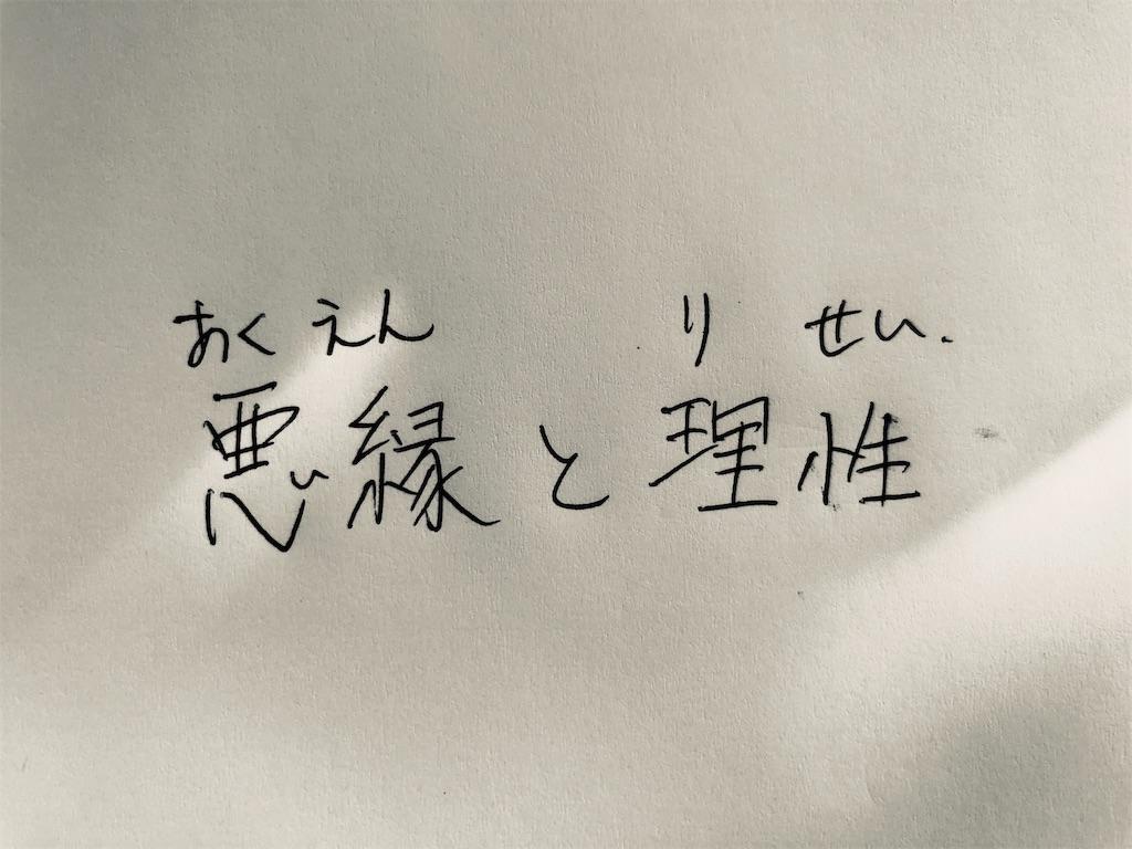 f:id:mokyoto:20190102091842j:image
