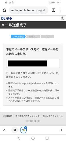 DLsite登録方法3