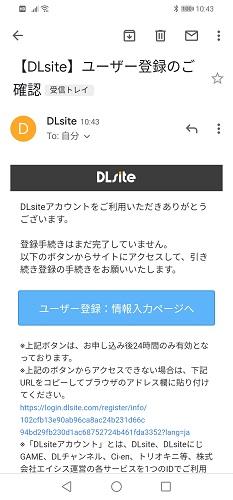 DLsite登録方法4