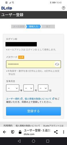 DLsite登録方法5