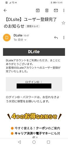 DLsite登録方法6
