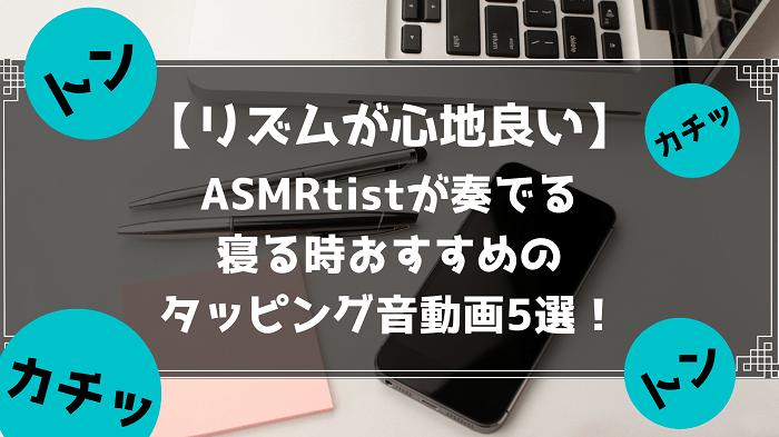 ASMRタッピング音