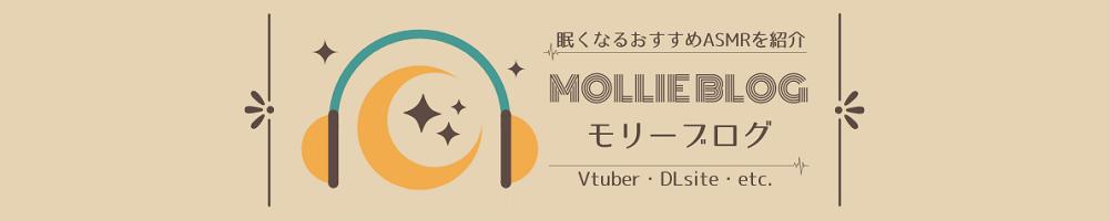 Mollieblog-モリーブログ-