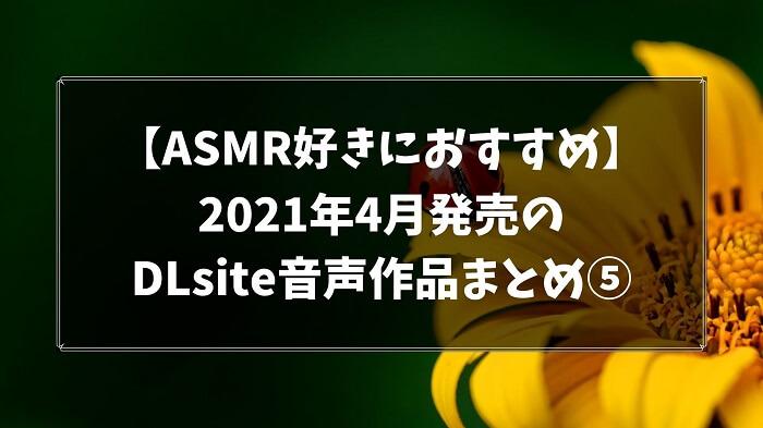 DLsiteおすすめASMR