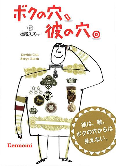 ボクの穴、彼の穴。|作:デヴィッド・カリ、絵:セルジュ・ブロック、訳:松尾スズキ|千倉書房