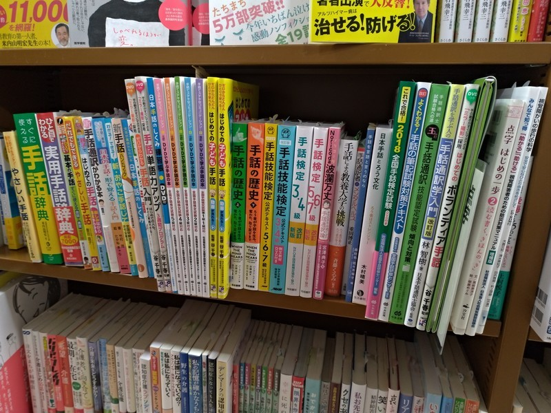 ある本屋の本棚の写真
