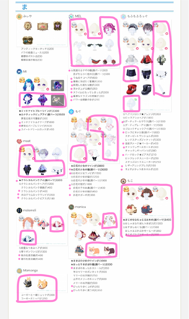 f:id:momenhime:20191226124303p:image
