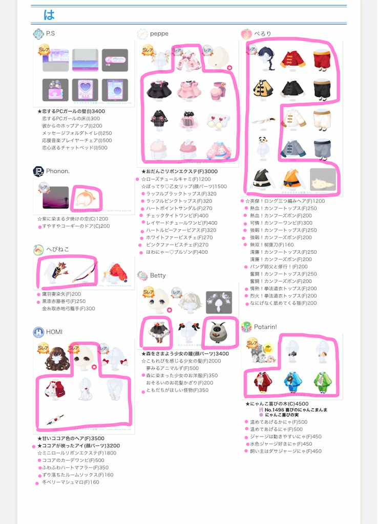 f:id:momenhime:20191226124312p:image