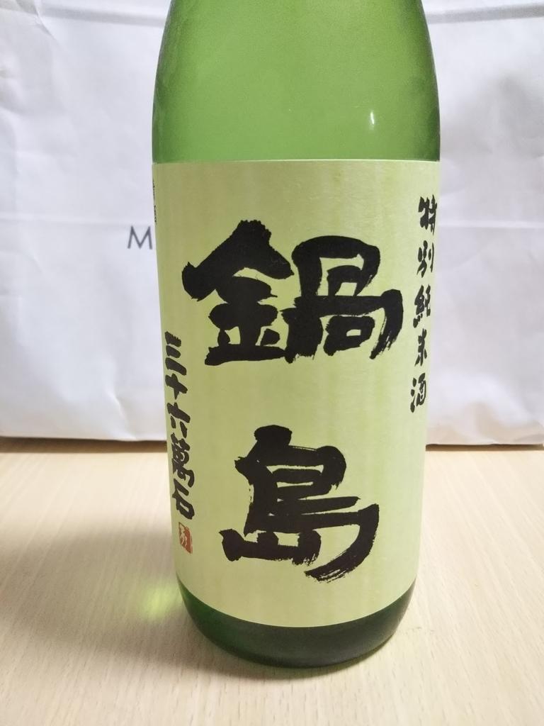 f:id:momiji-sake:20180830222234j:plain