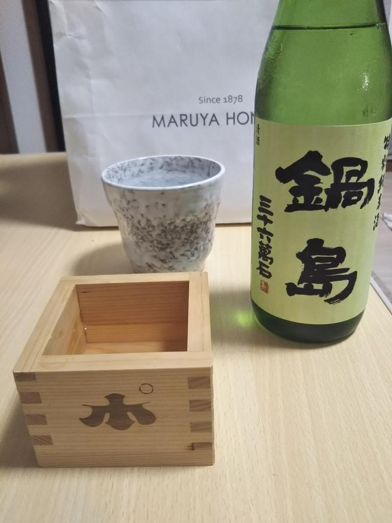 f:id:momiji-sake:20180902210433j:plain