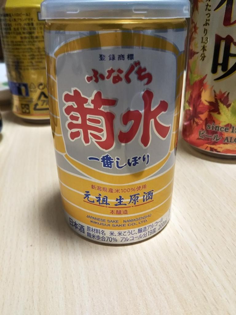 f:id:momiji-sake:20180910000126j:plain