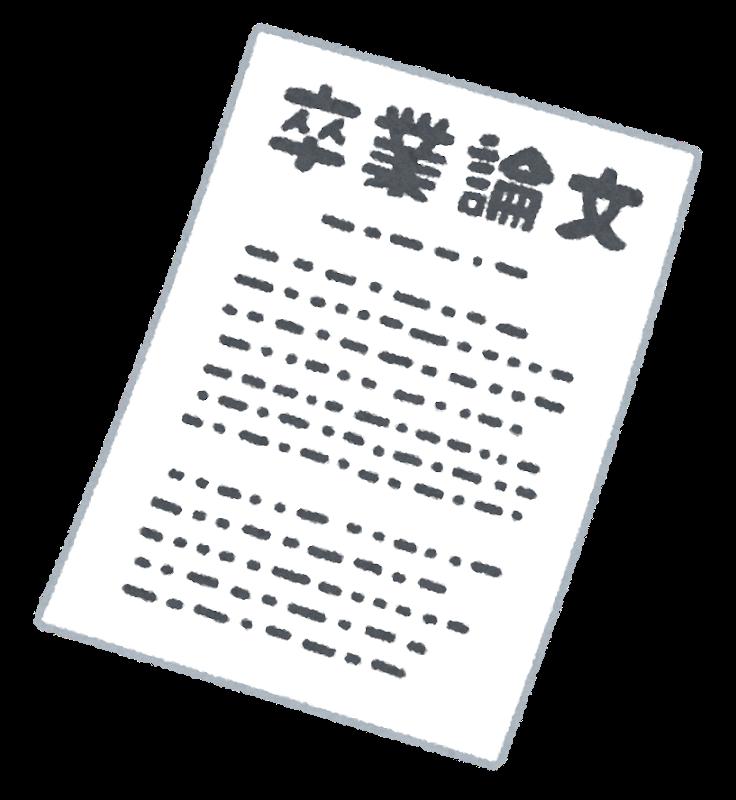 f:id:momiji-sake:20180912235708p:plain