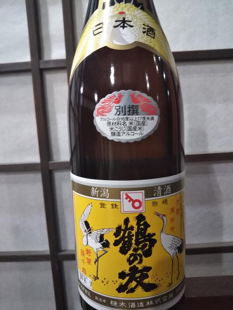 f:id:momiji-sake:20181230231658j:plain