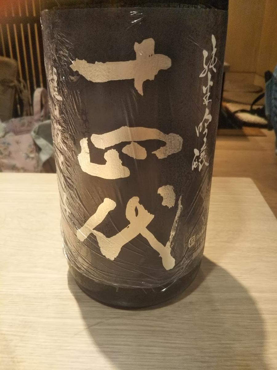 f:id:momiji-sake:20200726144425j:plain