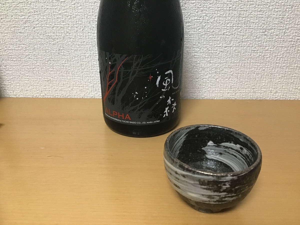 f:id:momiji-sake:20200823230658j:plain