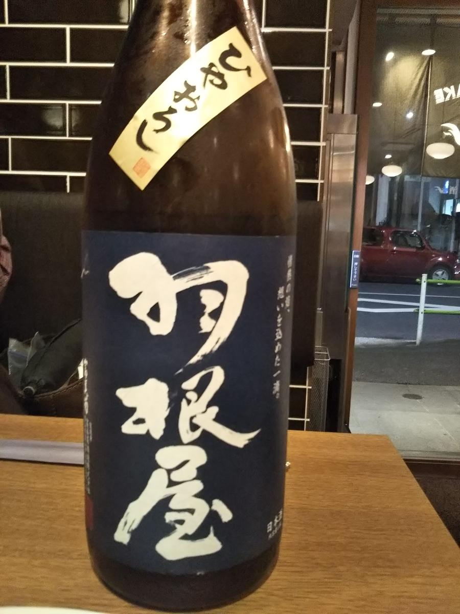 f:id:momiji-sake:20200929230439j:plain