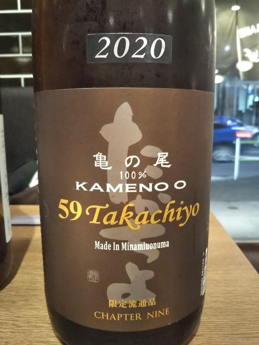 f:id:momiji-sake:20200929230505j:plain