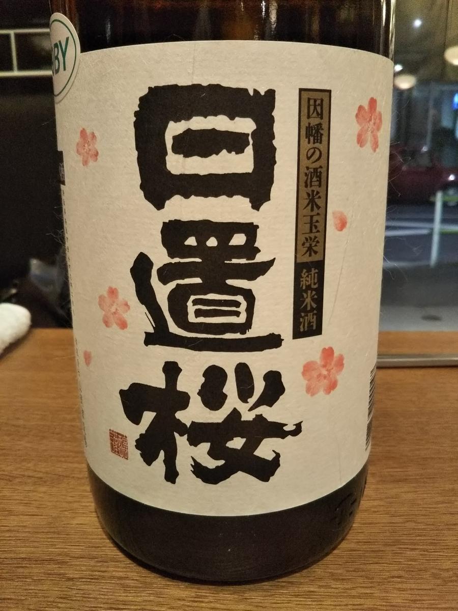 f:id:momiji-sake:20200929230543j:plain
