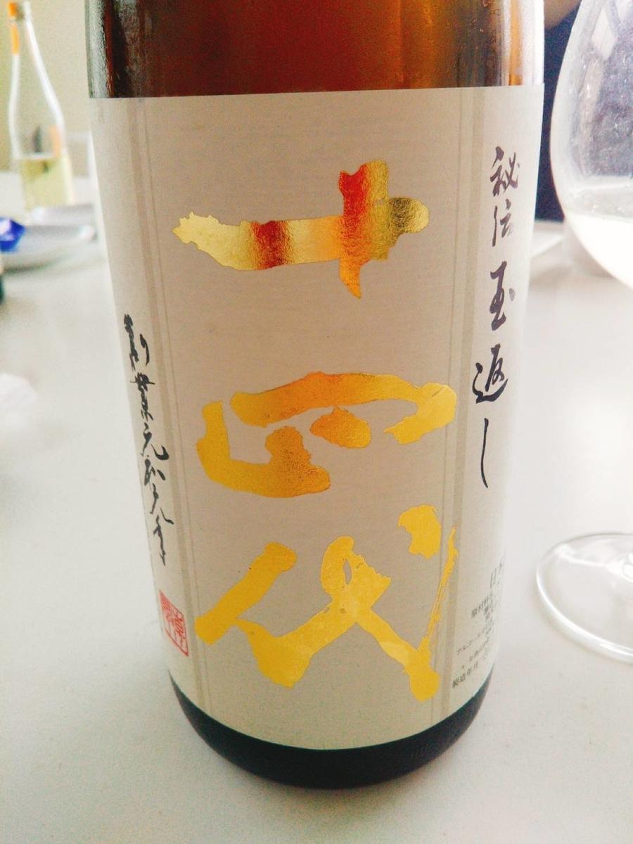 f:id:momiji-sake:20201019231747j:plain